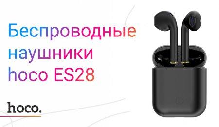 Новые супер-легкие беспроводные наушники ES28 Original Series